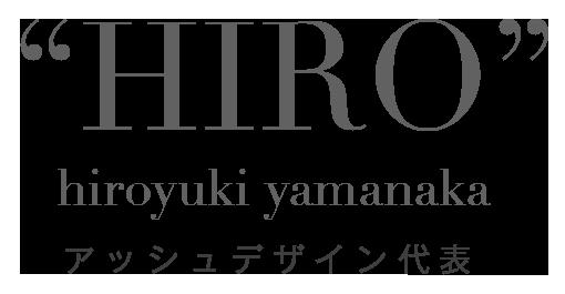HIRO アッシュデザイン代表 山中広幸